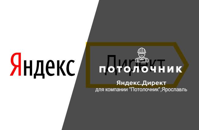 Превью Яндекс Директ Потолочник