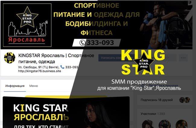 кейс king star