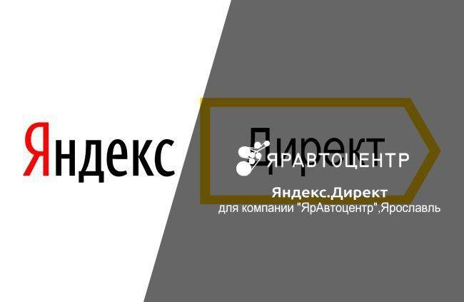 Превью кейса Директ ЯрАвтоцентр