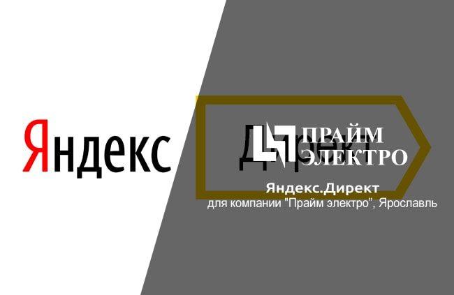 ПРАЙМ ЭЛЕКТРО директ-min