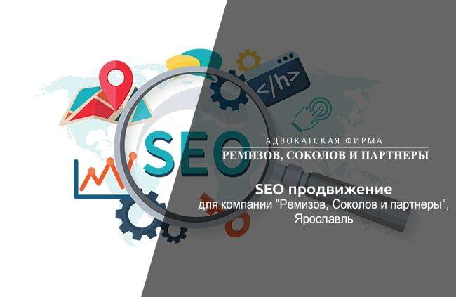 Ремизов, соколов и партнеры сео-min