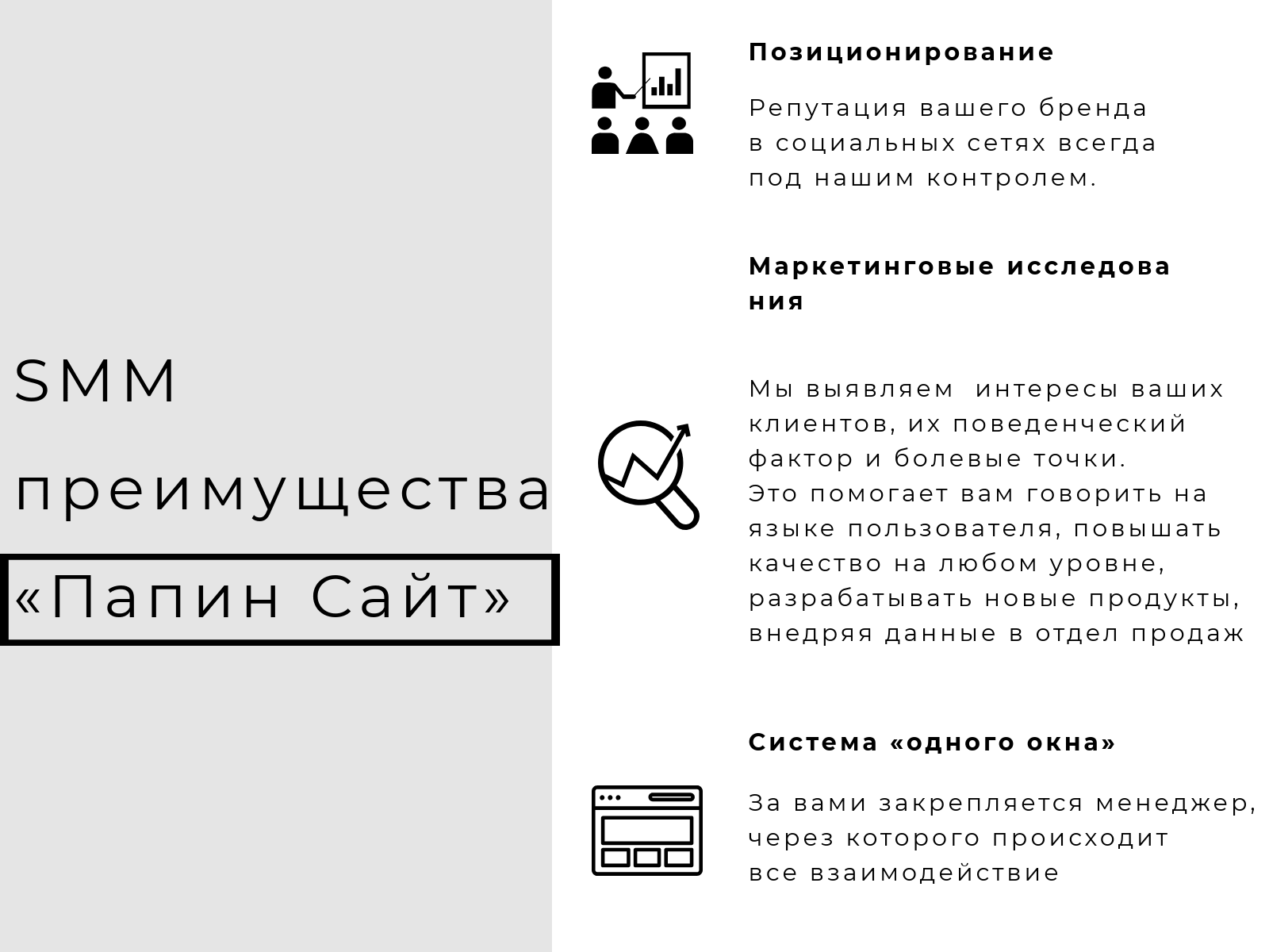 Smm продвижение вконтакте
