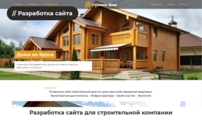 Stroim-dom-423x275