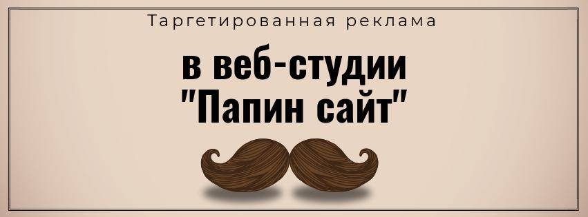 Таргетированная реклама в Ярославле